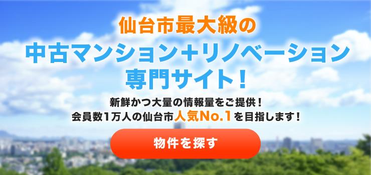 マンション 中古 仙台 市 【東急リバブル】中古マンション購入(仙台)