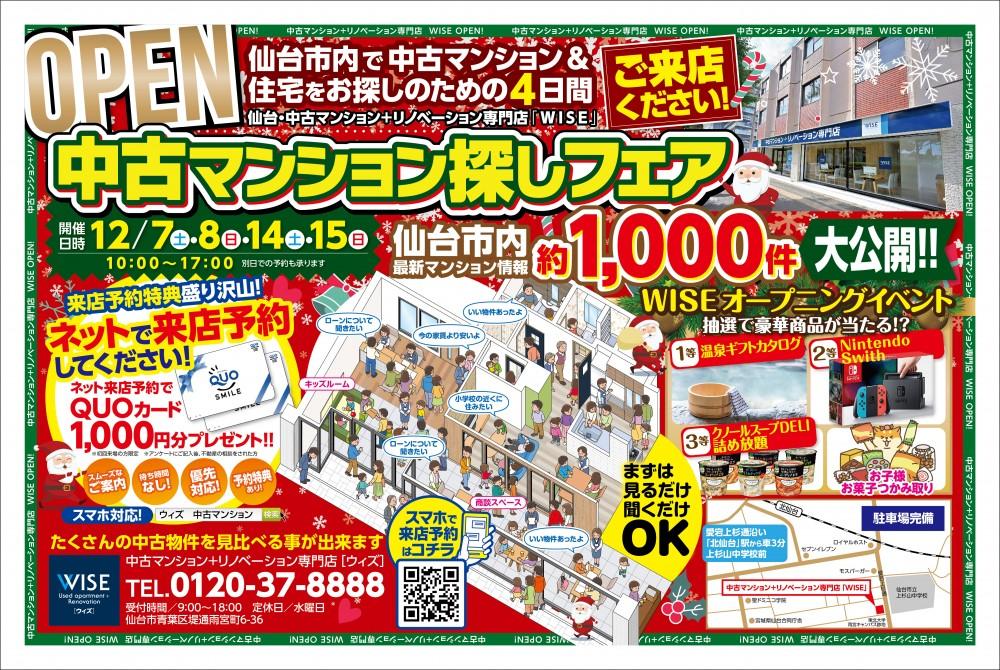 仙台市 中古マンションフェア開催!