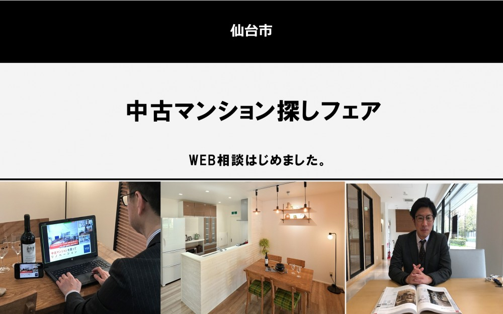 【リモ-ト相談会!!】豊富な物件情報をWEB上で見れる!(中古マンション探しフェア)