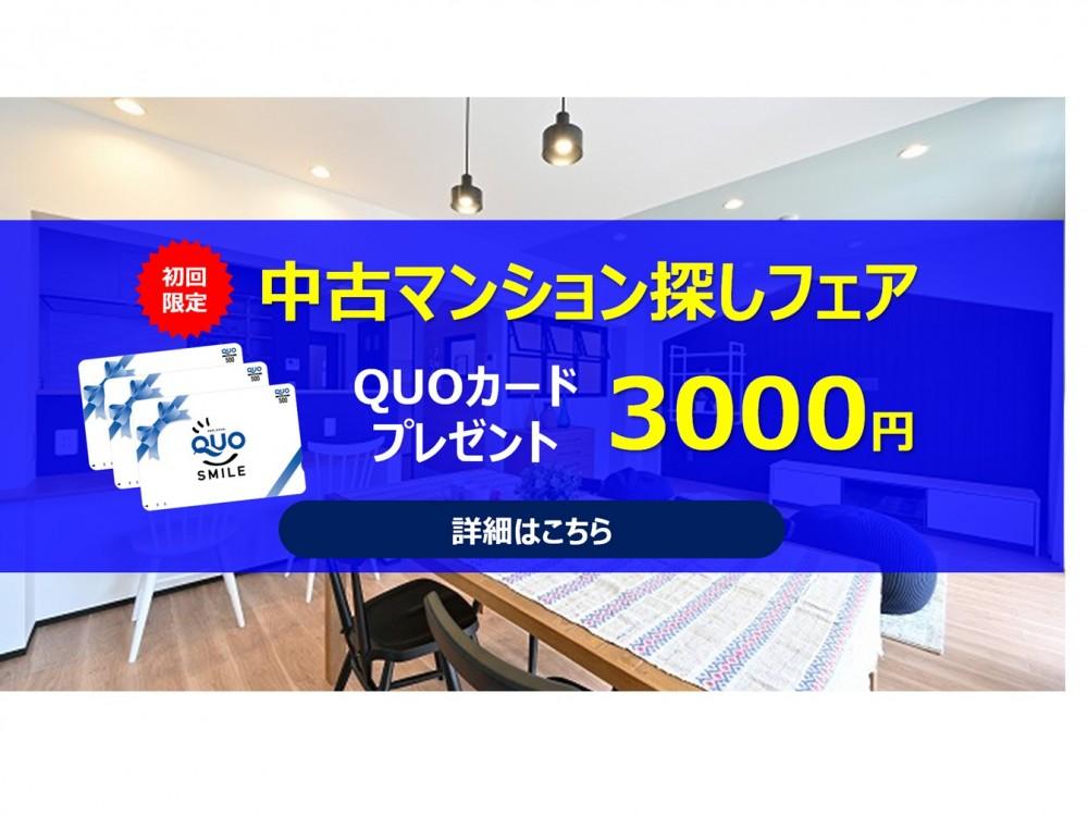 🎁【ウェルカムキャンペ-ン】QUOカ-ド3000円分プレゼント🎁